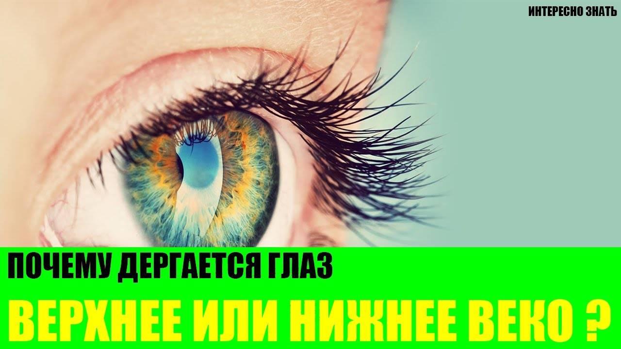 Дёргается правый глаз: значение приметы