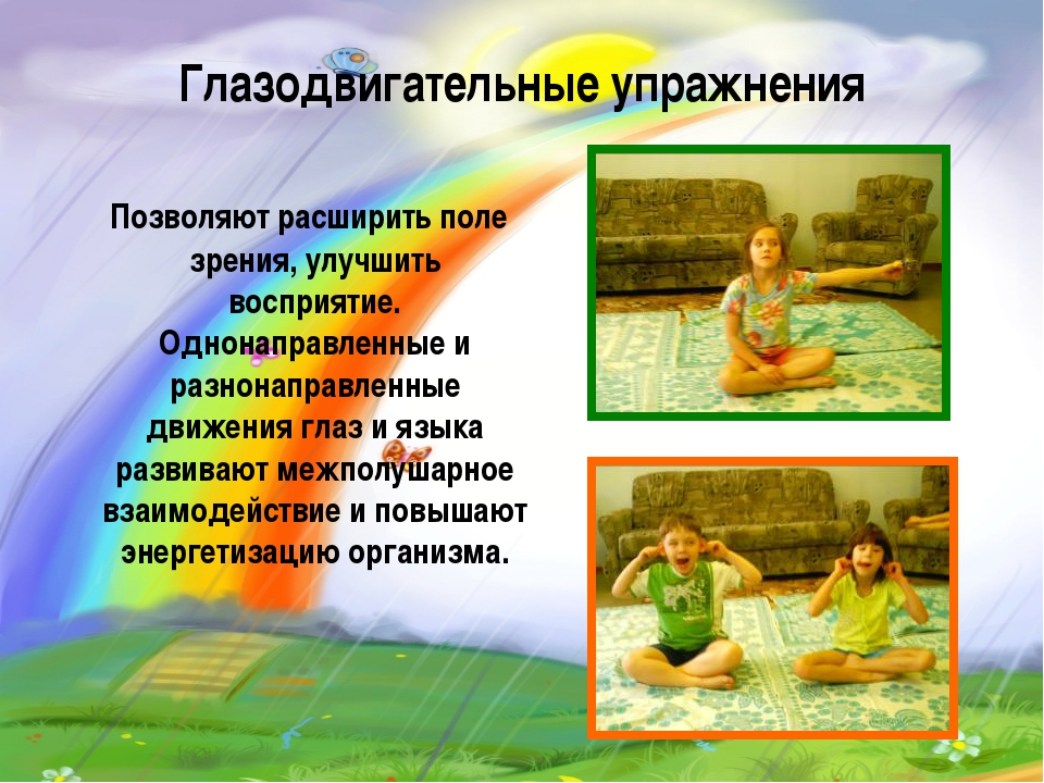 Все глазодвигательные упражнения для детей дошкольного возраста. нейропсихология и межполушарное развитие