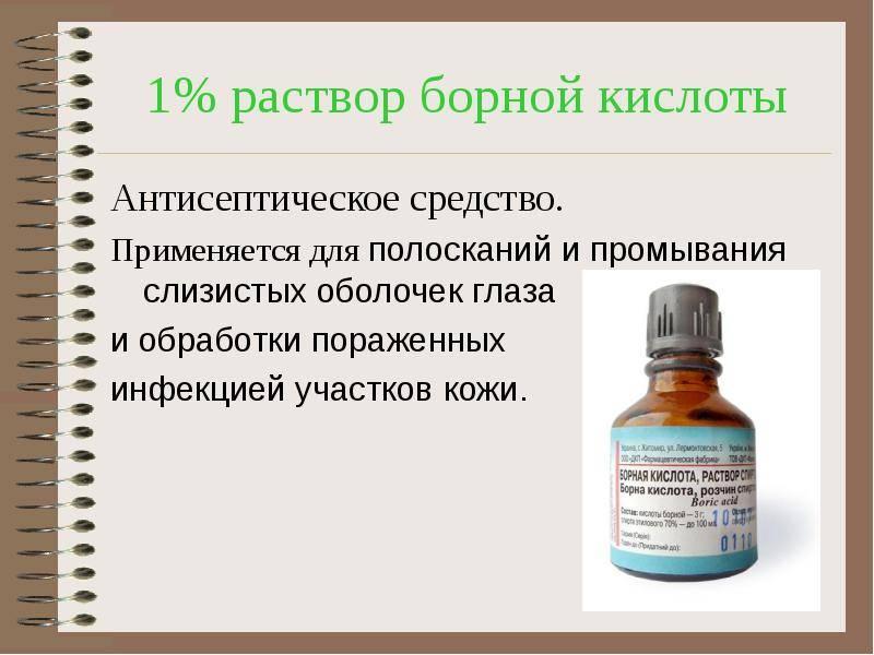 Цинка сульфат и борная кислота - капли глазные, инструкция, цена, отзывы