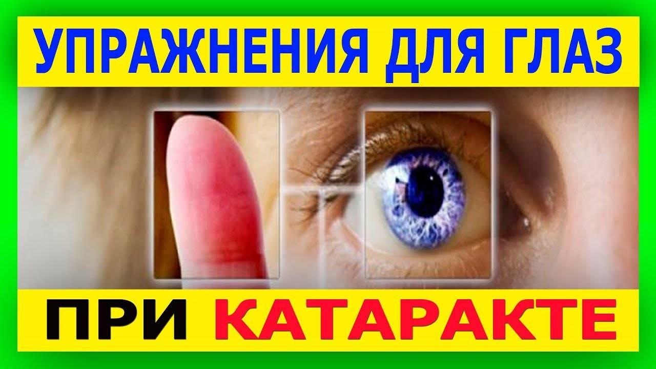 Гимнастика для глаз при катаракте: упражнения, зарядка при начальной стадии, видео