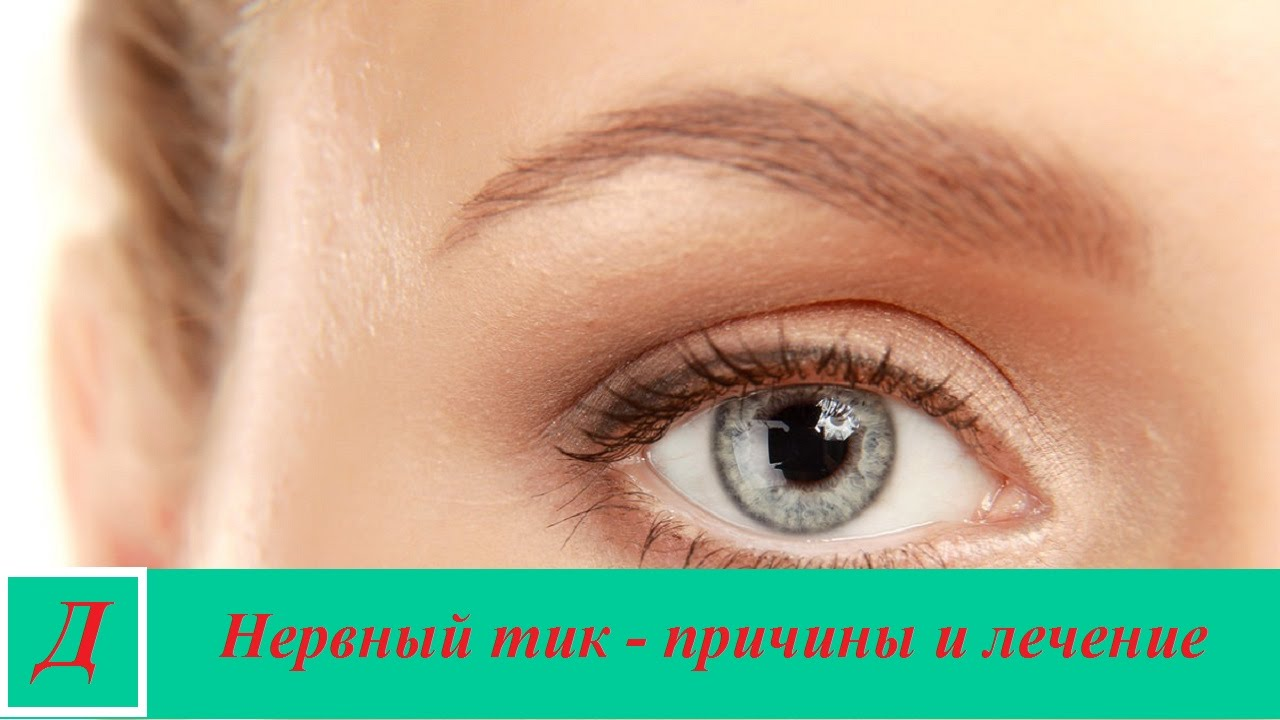Что значит, когда дергается левый либо правый глаз: трактовка приметы