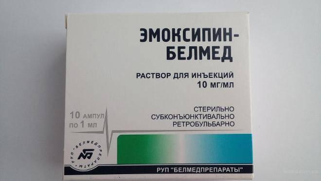 Эмоксипин (таблетки) - инструкция по применению, цена, отзывы и аналоги