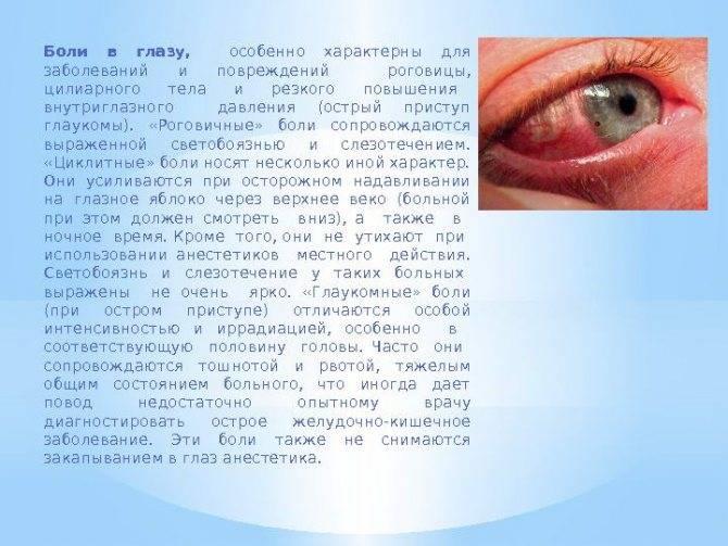Почему болят глаза когда ими двигаешь по сторонам: причины, что это может быть?