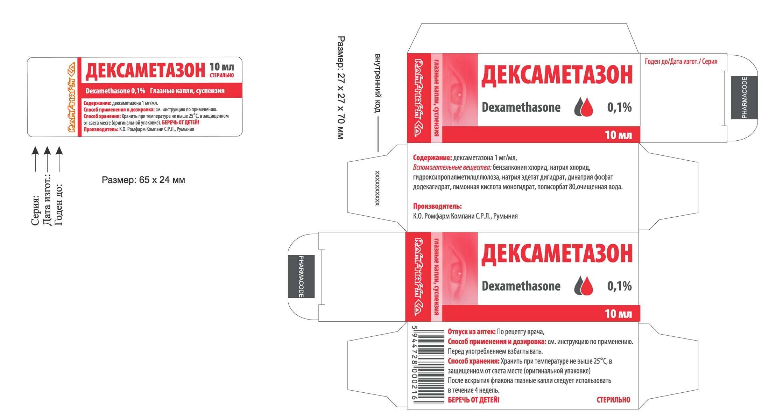 Отзывы о глазных каплях дексаметазон – инструкция по применению