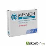 Мезатон - инструкция и аналоги препарата - медицинский портал uadoc