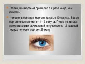 Частое моргание глазами у взрослых — причины патологии