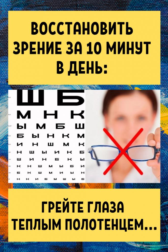 Эффективные методы восстановления зрение без операции