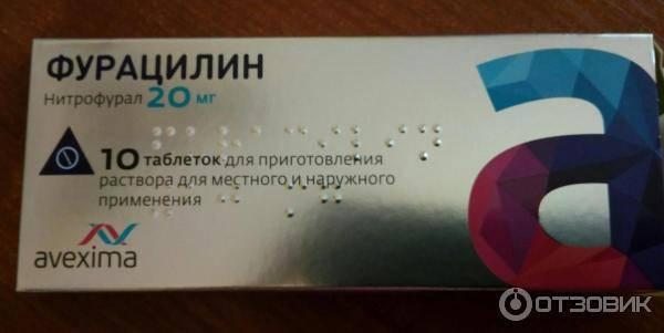 Разводим фурацилин для промывания глаз детям и взрослым