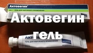 Актовегин (глазной гель): инструкция по применению, отзывы и аналоги, цены в аптеках