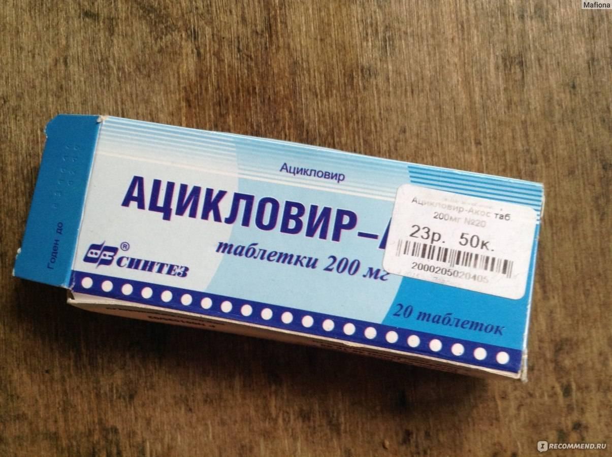 Ацикловир (400мг табл.) — аналоги список. перечень аналогов и заменителей лекарственного препарата ацикловир.
