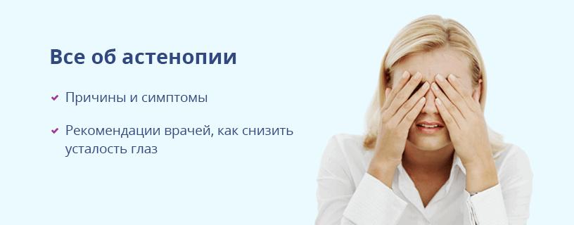 Скотома глаза: что это такое, симптомы и лечение