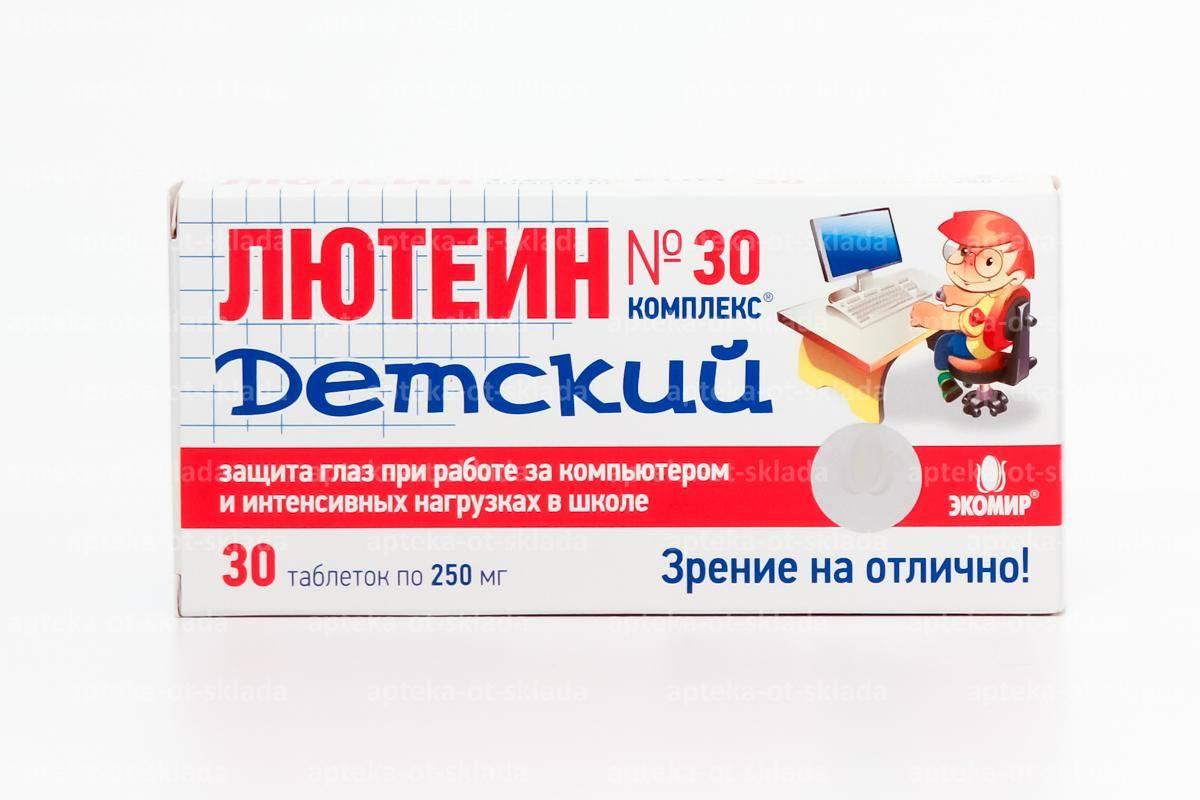 Детские витамины с лютеином: инструкция и отзывы