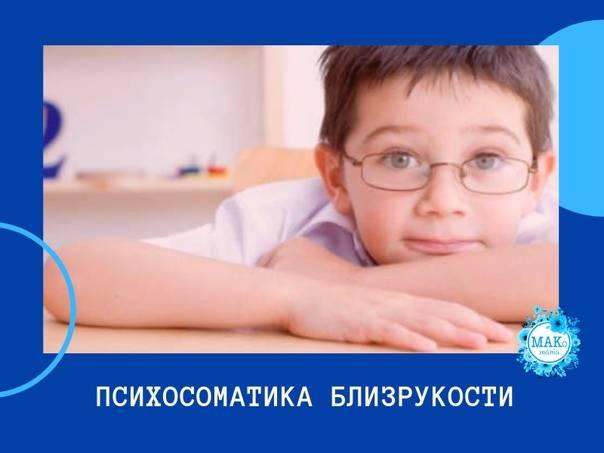 Близорукость у детей психологические причины - советы по медицине