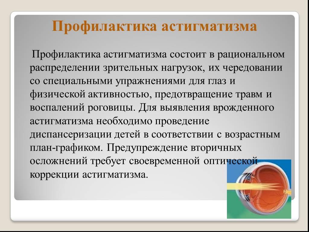 Лечение астигматизма народными средствами – 7 рецептов - народная медицина | природушка.ру