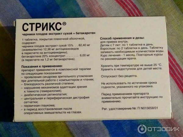 Стрикс форте - инстркуция по применению, цена в аптеках, аналоги