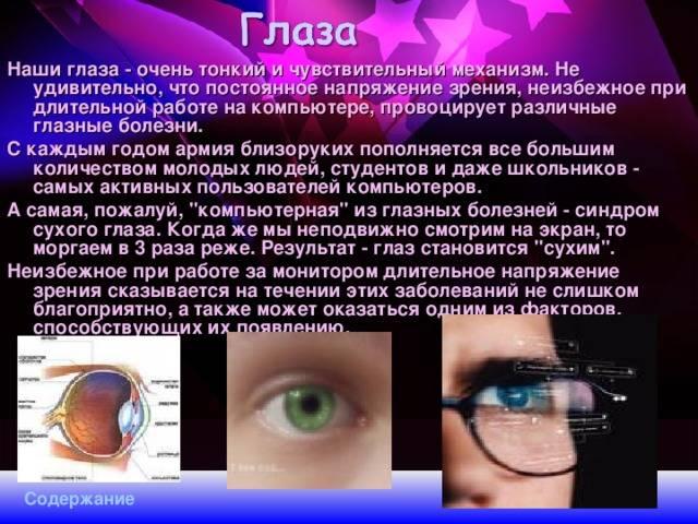 Портится ли зрение от компьютера: особенности влияния, что делать и как сохранить глаза