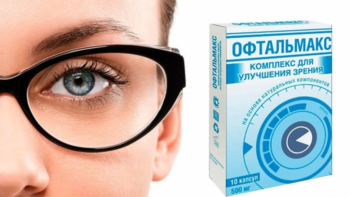 Капли для глаз для улучшения зрения: глазные, улучшающие