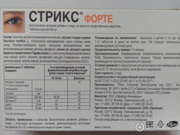 Стрикс кидс детские витамины для глаз - инструкция, цена, отзывы