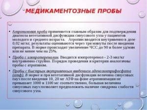 Атропин: инструкция по применению для глаз, показания, действие