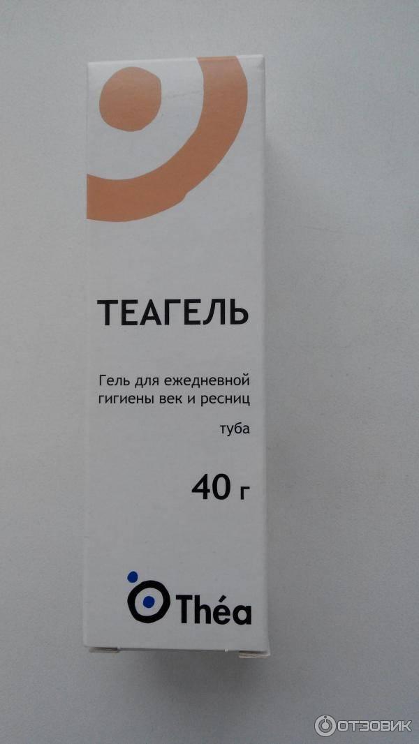 Теагель для кожи вокруг глаз