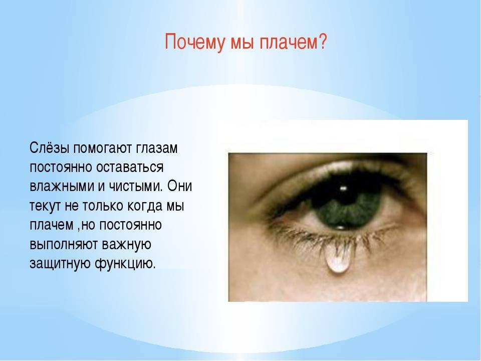 Удивительные факты о плаче и слезах - zefirka