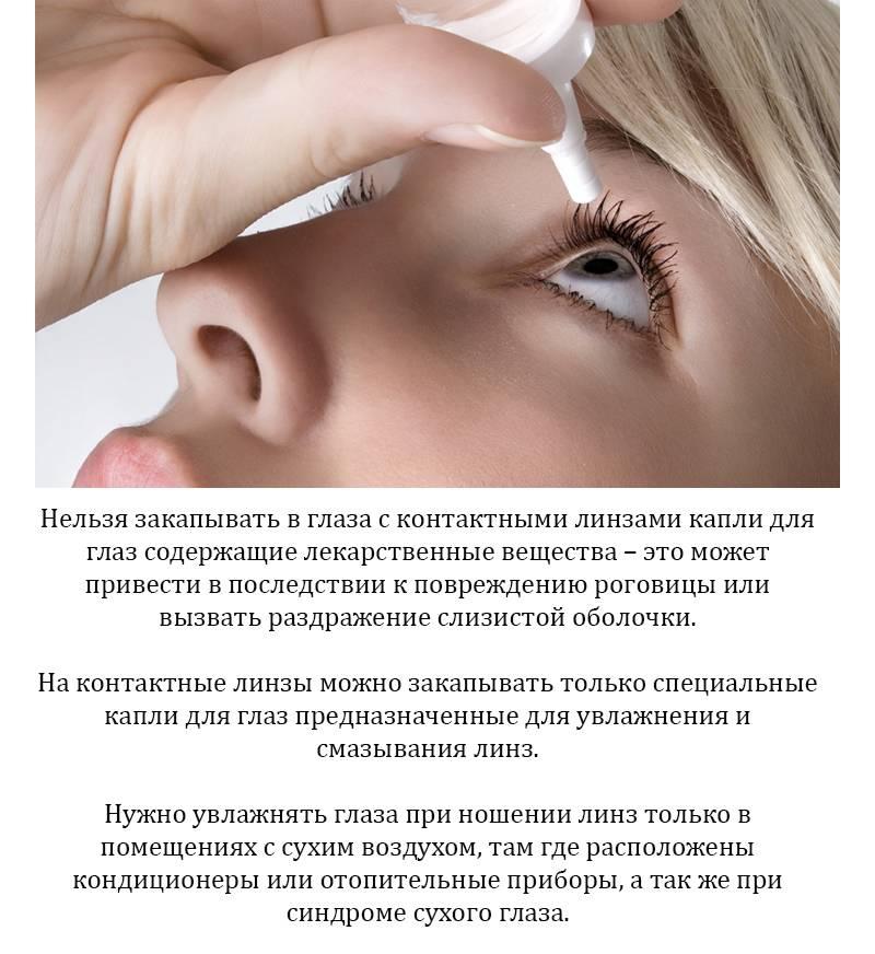 Жесткие контактные линзы противопоказания
