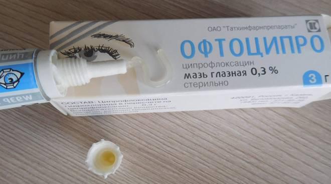 Офтоципро мазь глазная - инструкция, цена, отзывы
