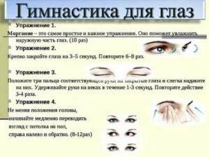 Спросите офтальмолога: почему дергается правый глаз и как избавится от тика?