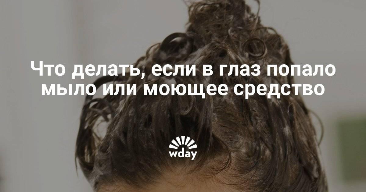 Что-то попало в глаз и не выходит: порядок действий, обзор методов, отзывы - sammedic.ru