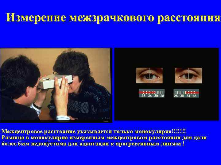 Измерение межзрачкового расстояния пациента для комфортного ношения очков