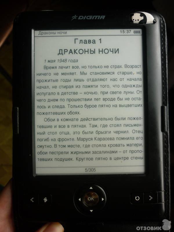 Можно ли читать бумажны и электронные книги в темноте   clean view