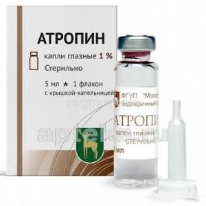 Атропина сульфат                         (раствор)