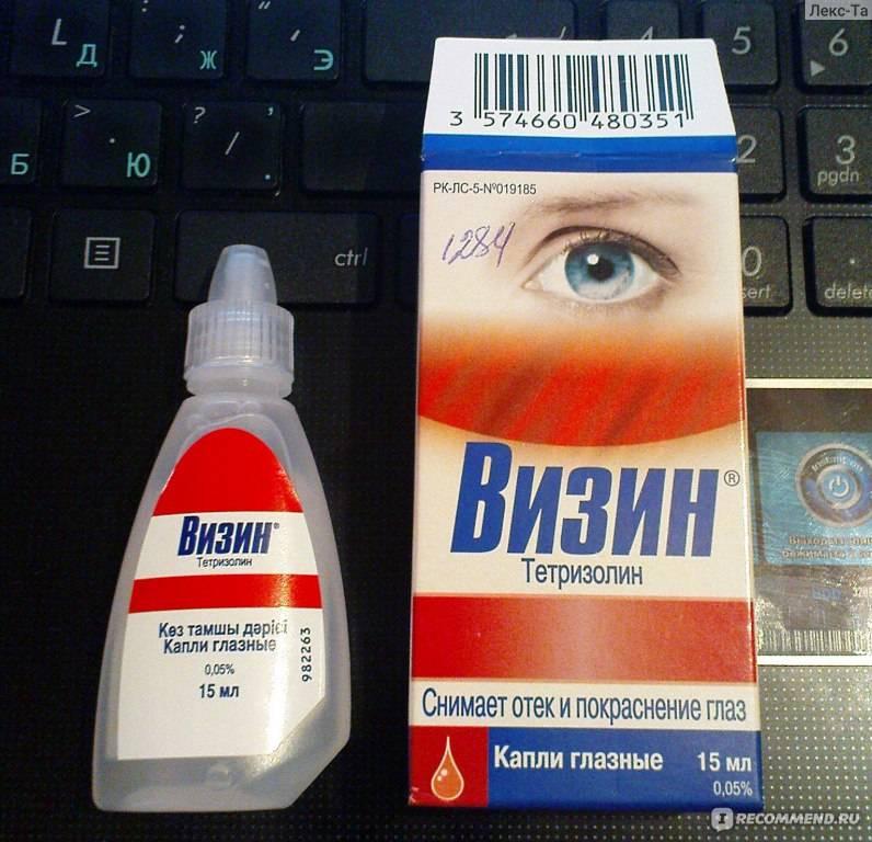 Визин: инструкция по применению глазных капель