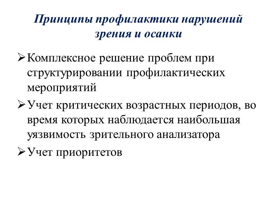Профилактика нарушения зрения. причины нарушения зрения :: syl.ru