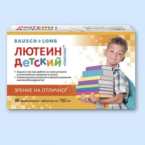 Витамины лютеин комплекс детский