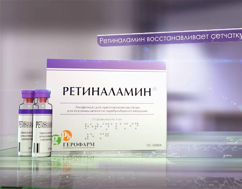 Ретиналамин отзывы - лекарства - первый независимый сайт отзывов россии
