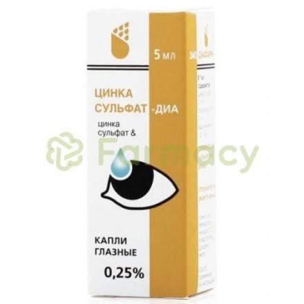 Глазные капли цинка сульфат-диа