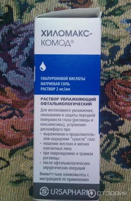 Капли для глаз хиломакс-комод