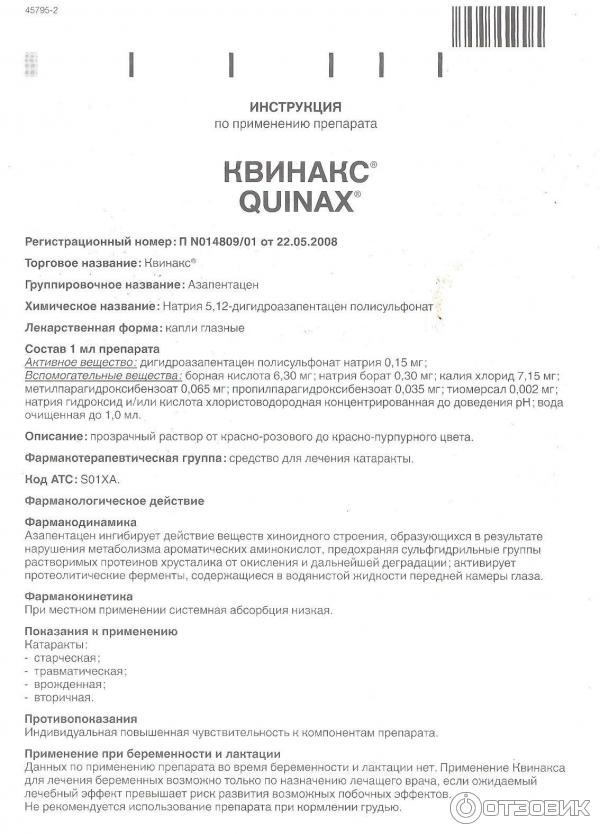 Глазные капли квинакс: инструкция по применению, цена, отзывы