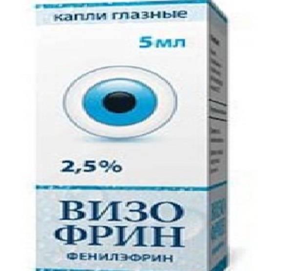 Глазные капли ирифрин: инструкция по применению, цена, отзывы и аналоги