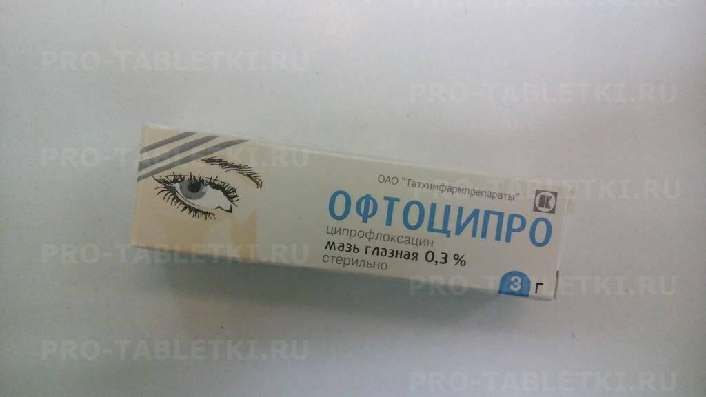 Офтоципро, цена в санкт-петербурге от 136 руб., купить офтоципро, инструкция, мазь, 4604060991849