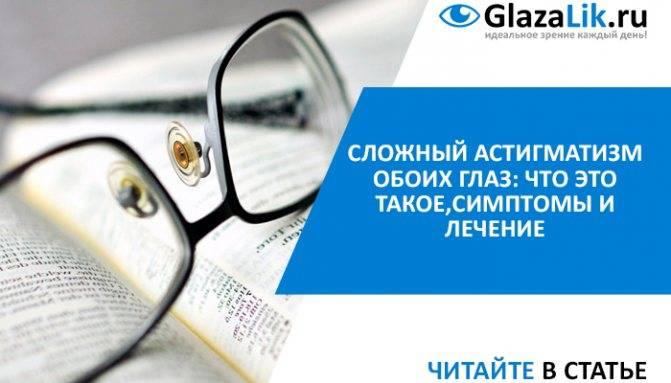 Гиперметропический астигматизм у детей - что это такое, причины и лечение патологии обоих глаз в зависимости от возраста