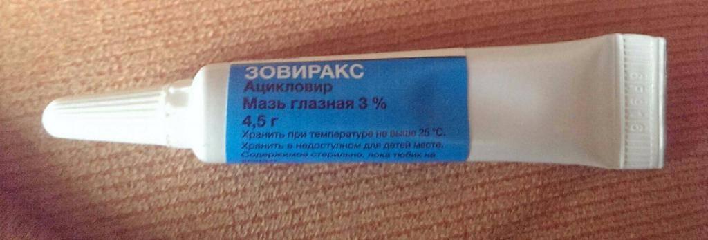 Глазная мазь зовиракс: инструкция по применению oculistic.ru глазная мазь зовиракс: инструкция по применению