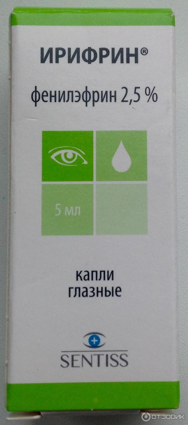 Мезатон капли глазные - инструкция, цена, отзывы