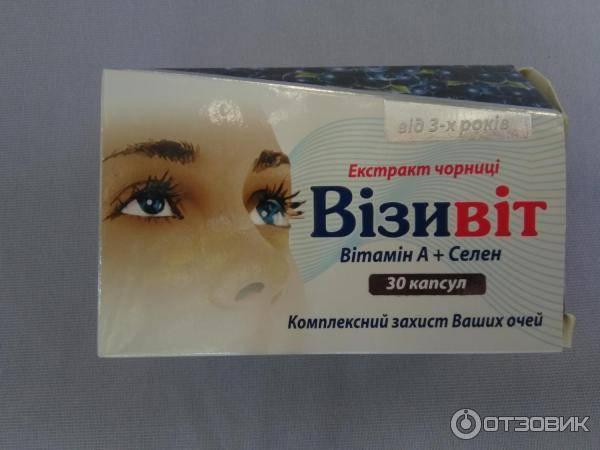 Визивит: инструкция по применению для глаз, заменители