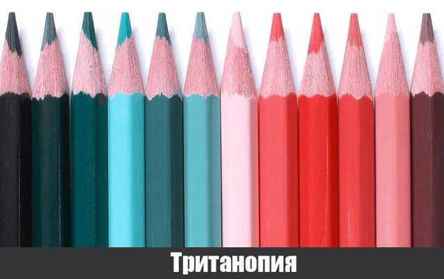 Симптомы аномальной трихромазии - медицинский справочник medana-st.ru