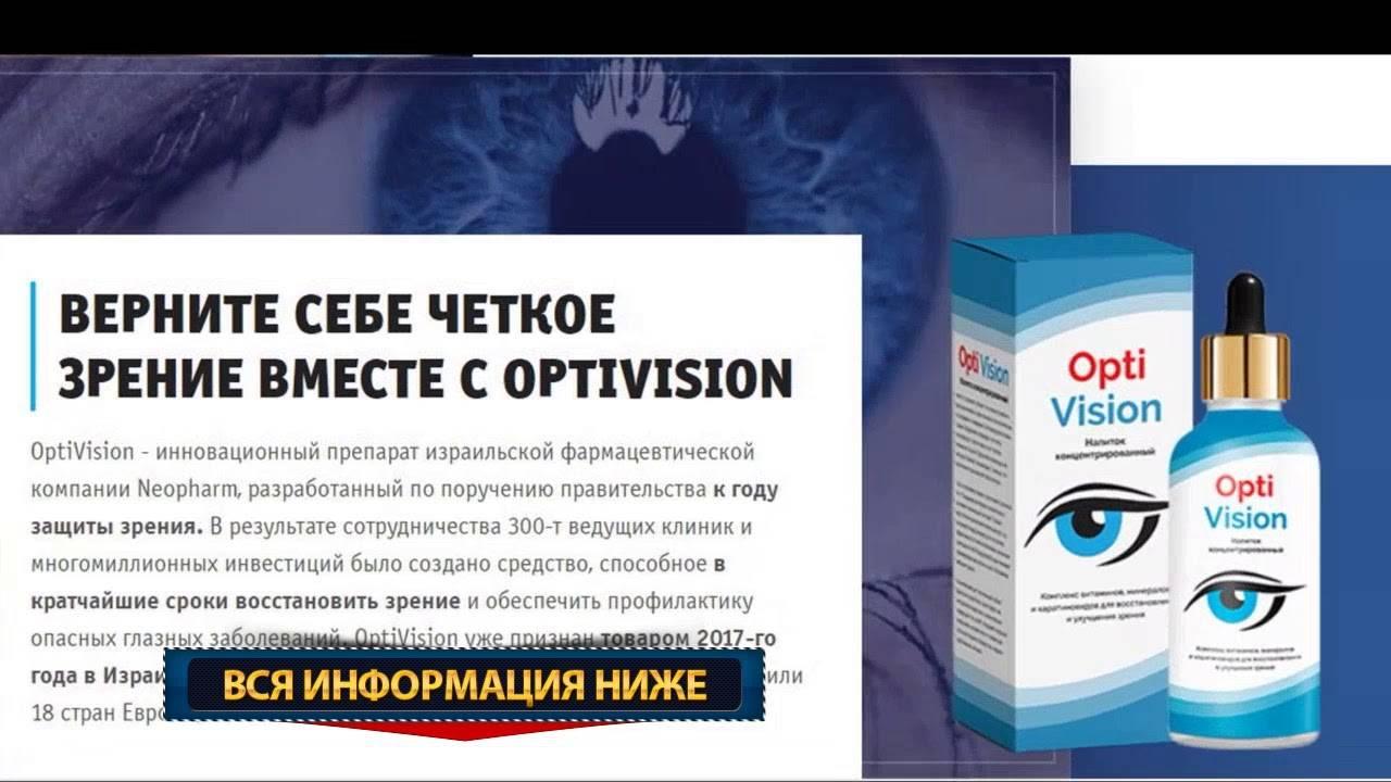 Optivision. разоблачение капель для глаз