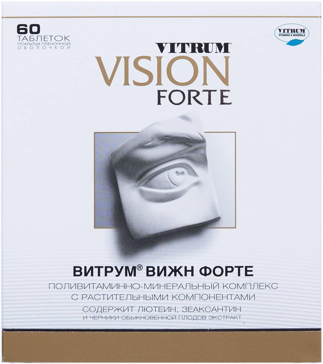 Витрум вижн форте: инструкция по применению и для чего он нужен, цена, отзывы, аналоги