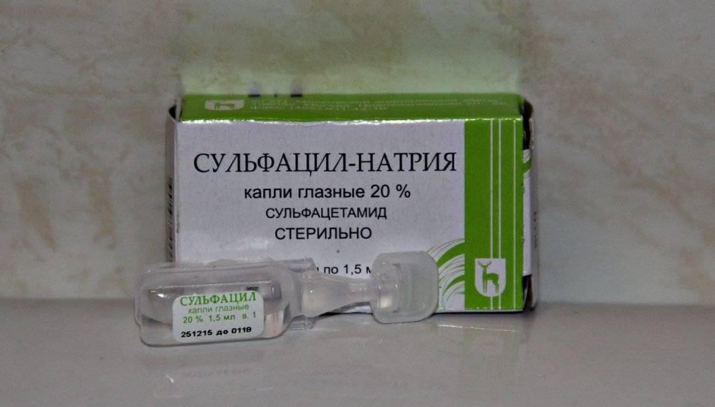 Чем заменить сульфацил натрия - мед портал tvoiamedkarta.ru