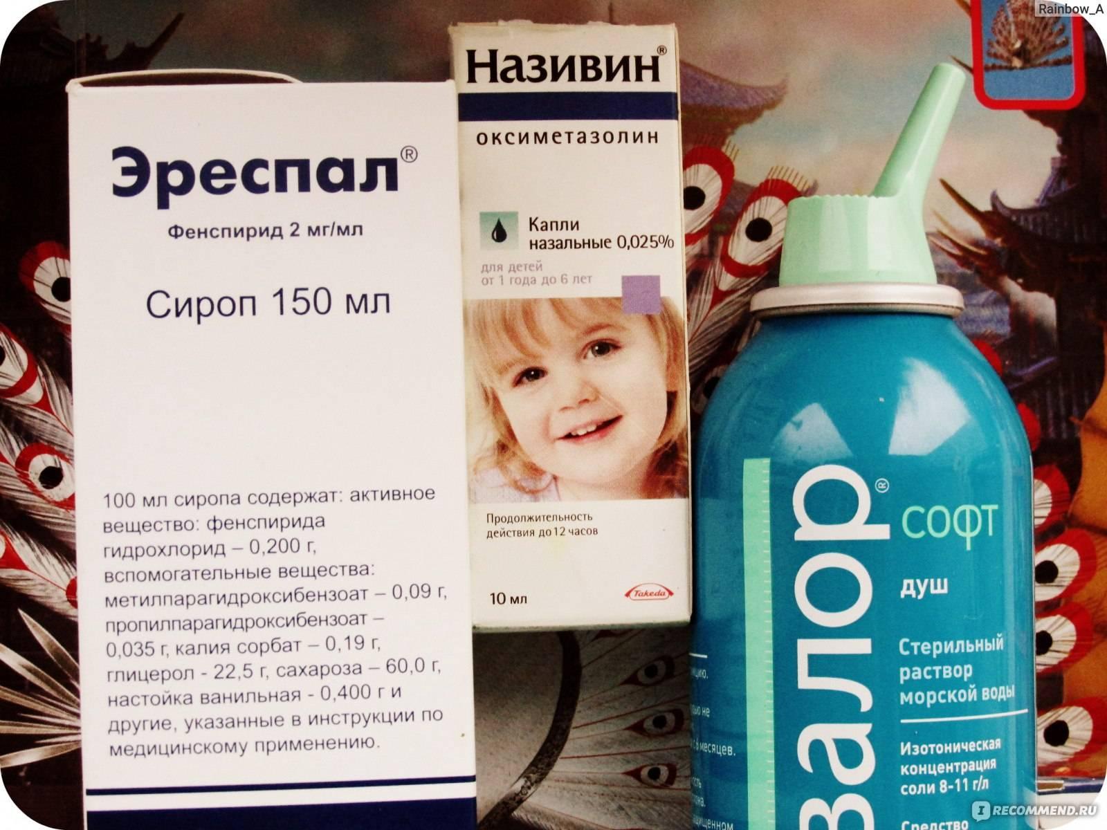 Називин - инструкция по применению - справочник медицинских препаратов - 03 онлайн
